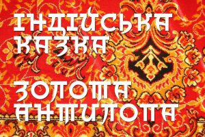 Indi Kazka 4F Font Free Download