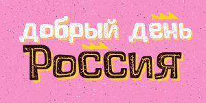 Lolapeluza Sucia Font Free Download