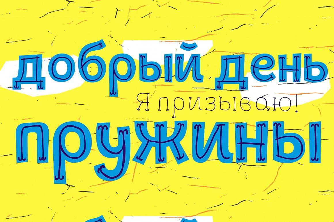 Pequena Pro (Cyrillic) Font Free Download