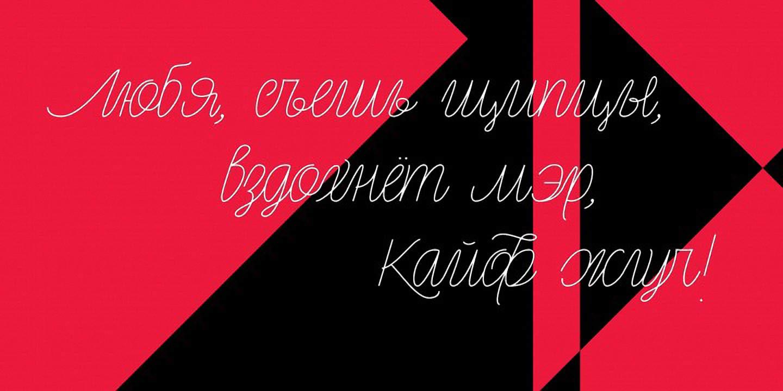 Rachele Font Free Download