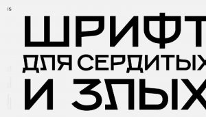 Angry Font Free Download