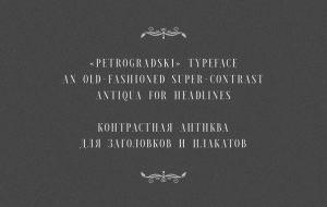 Petrogradski Font Free Download