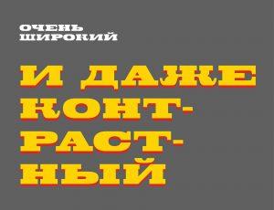 Gorod Font Free Download