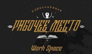WorkSpaceG Font Free Download
