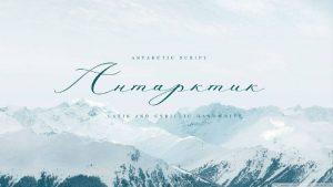 Antarctic Font Free Download